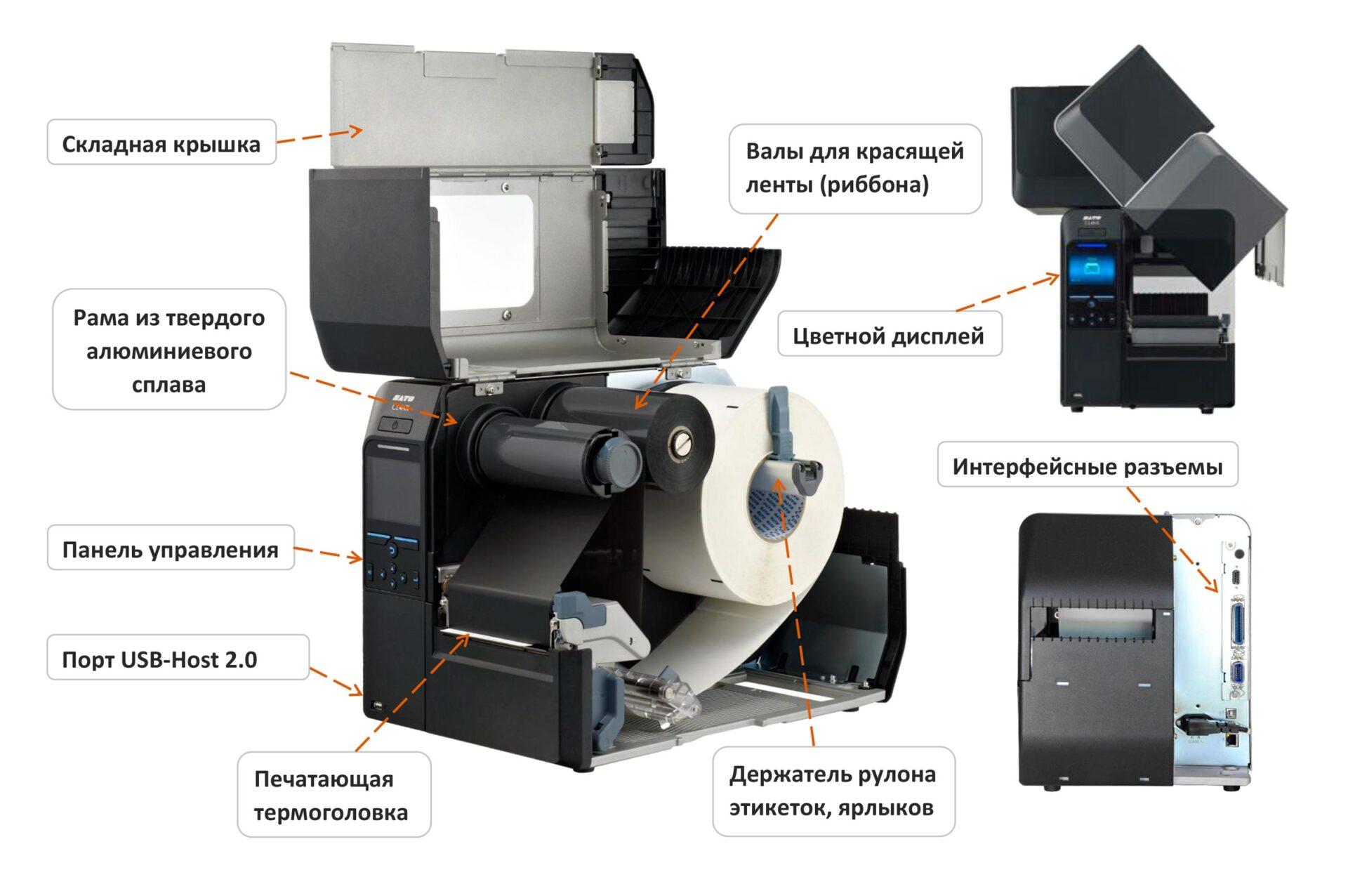 оборудование_для печати_этикеток_cab_sato_zebra_ сато 1